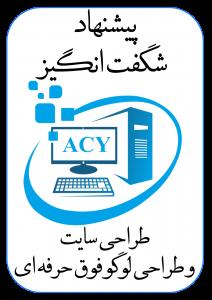 آکادمی کامپیوتری یحیوی-طراحی سایت-سئو-تخفیف