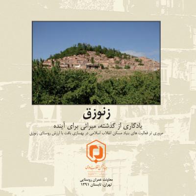 روستای زنوزق-بافت با ارزش تاریخی